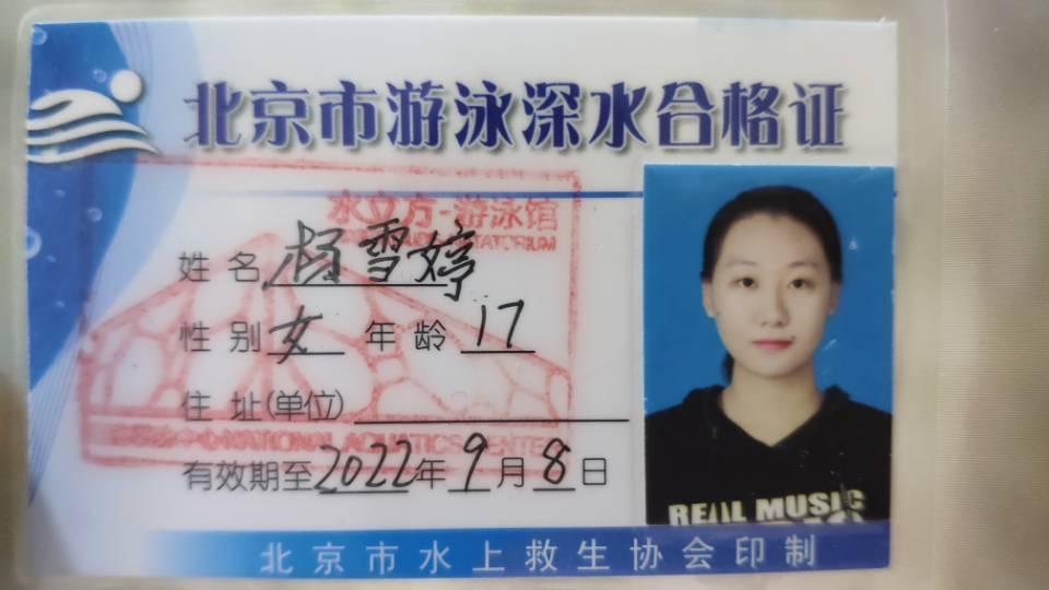 大学第一张证